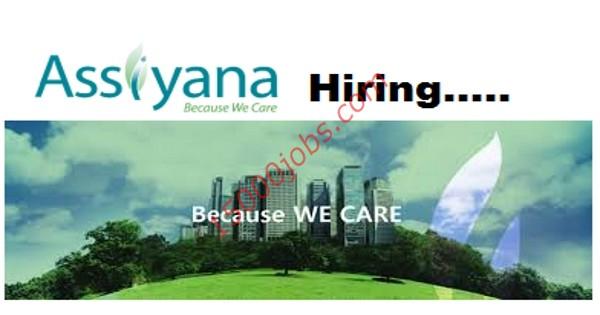 وظائف شركة Assiyana في قطر لعدة تخصصات