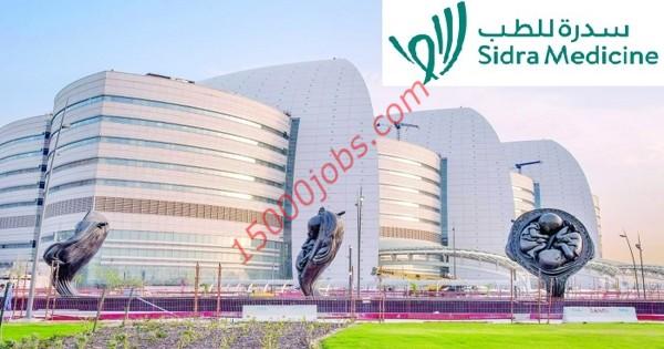 وظائف طبية وإدارية متنوعة بمركز سدرة للطب في قطر