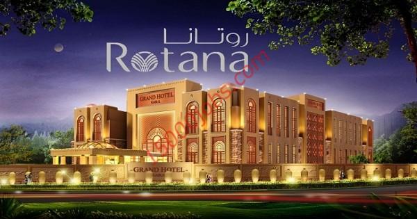 وظائف فنادق روتانا العالمية في قطر لعدة تخصصات
