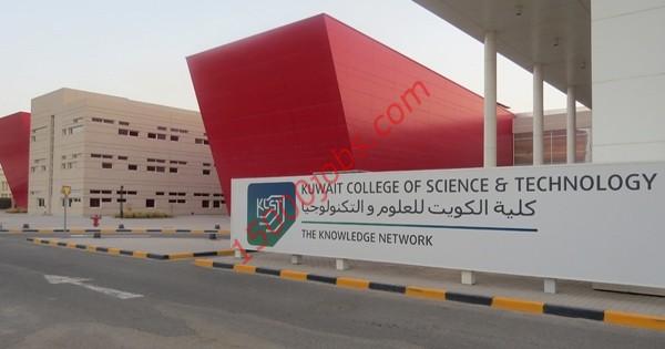 وظائف كلية العلوم والتكنولوجيا الكويتية (KCST) لعدة تخصصات