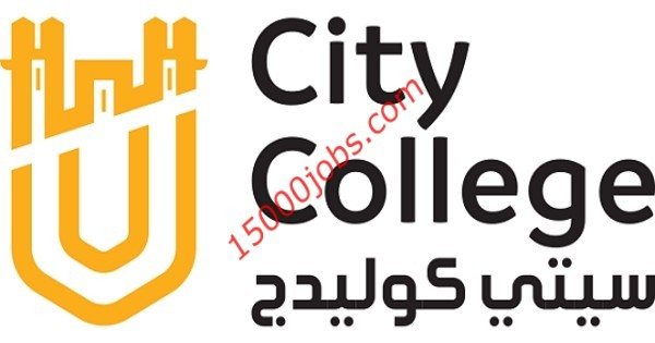 وظائف كلية سيتي كوليدج في قطر للعديد من التخصصات