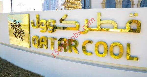 وظائف لمختلف التخصصات بشركة قطر كوول للتبريد