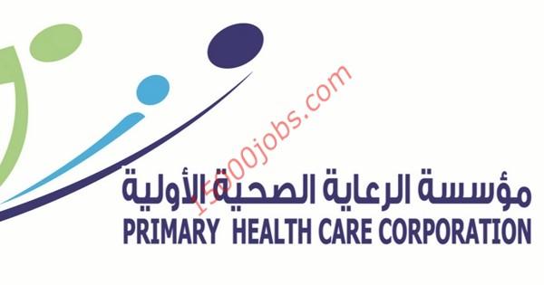 وظائف متنوعة أعلنت عنها مؤسسة الرعاية الصحية الأولية بقطر