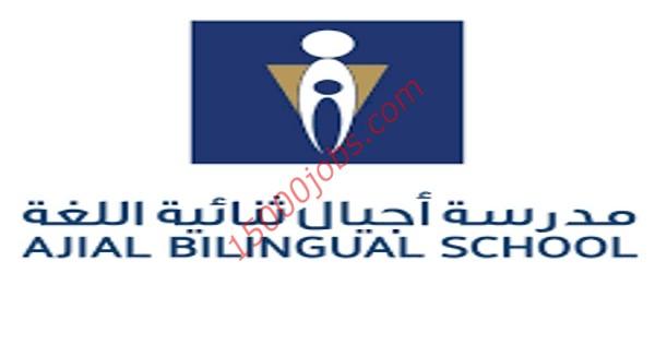 مدرسة أجيال ثنائية اللغة بالكويت تعلن عن شواغر وظيفية متنوعة
