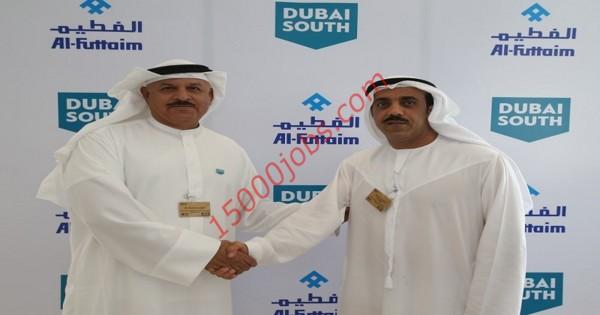 وظائف مجموعة الفطيم في قطر لعدد من التخصصات