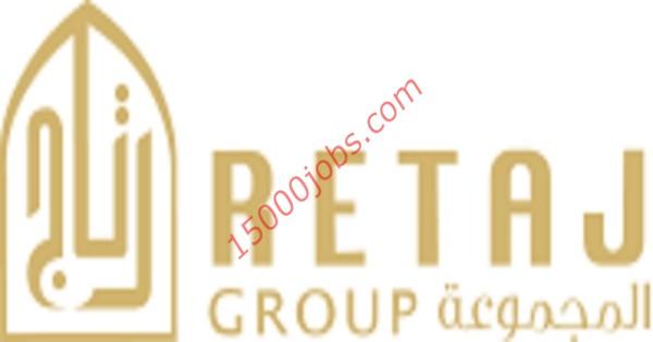 وظائف مجموعة رتاج للفنادق في قطر لمختلف التخصصات