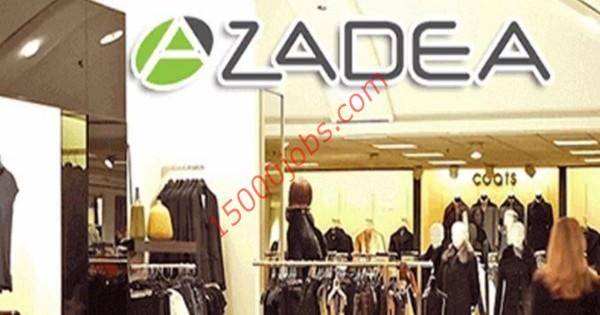 وظائف مجموعة شركات أزاديا في قطر لعدة تخصصات