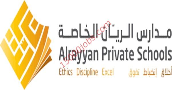وظائف مدارس الريان الخاصة في قطر لكافة التخصصات