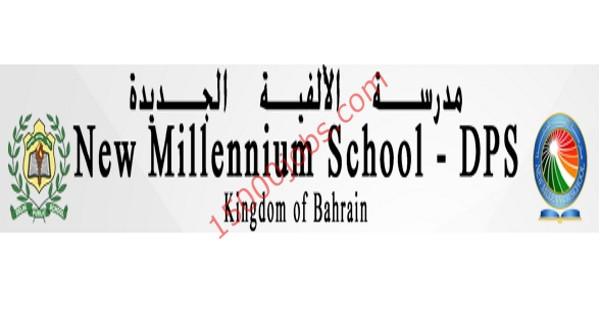 وظائف مدرسة الألفية الجديدة في البحرين لكافة التخصصات