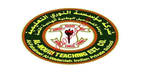 وظائف مدرسة الفحيحيل الهندية بالكويت لمختلف التخصصات