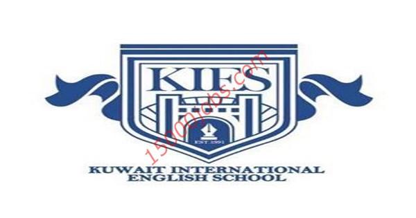 وظائف مدرسة الكويت الدولية الانجليزية لمختلف التخصصات