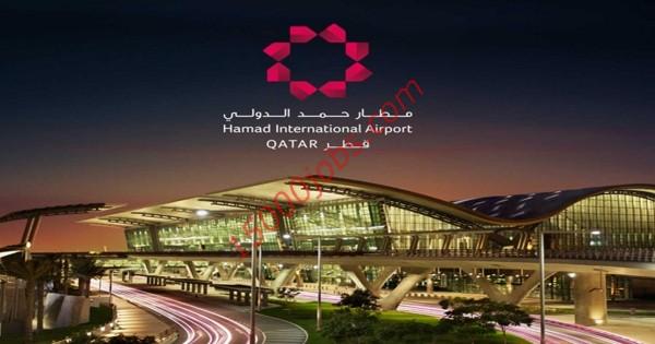 وظائف مطار حمد الدولي في قطر لمختلف التخصصات