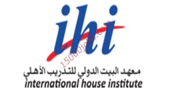 وظائف معهد البيت الدولي في الكويت لمختلف التخصصات