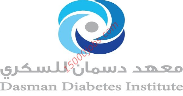 وظائف معهد دسمان للسكري بالكويت لمختلف التخصصات