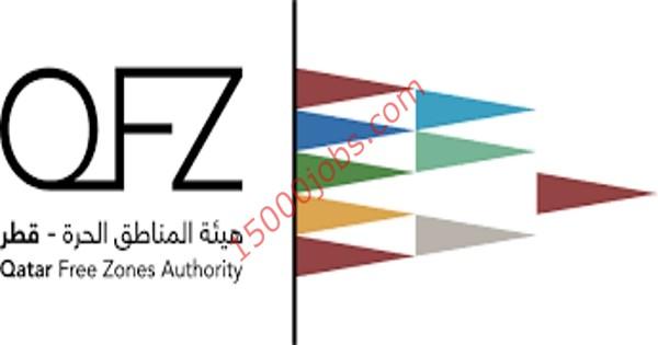 وظائف هيئة المناطق الحرة في قطر لمختلف التخصصات