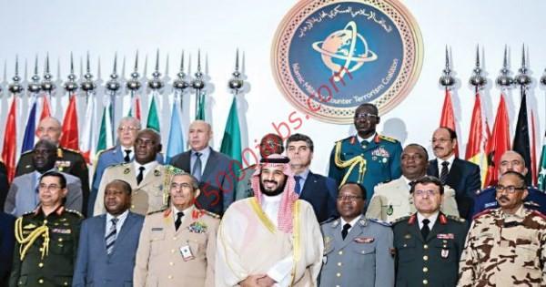 التحالف الإسلامي العسكري