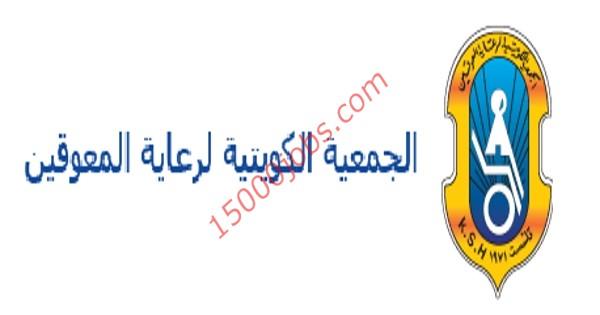 الجمعية الكويتية لرعاية المعوقين تعلن عن وظائف تعليمية