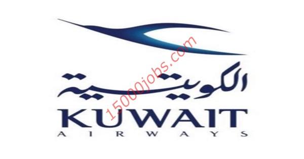 الخطوط الجوية الكويتية تعلن عن وظائف شاغرة بالكويت