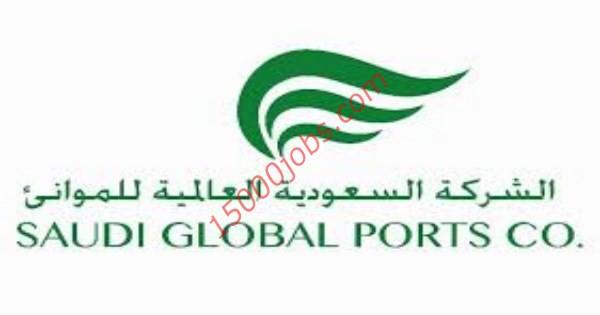 الشركة السعودية العالمية للموانئ