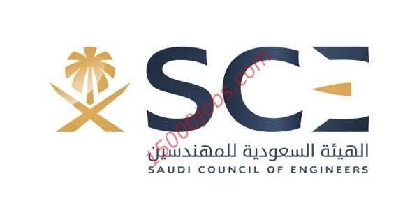الشركة السعودية للمهندسين