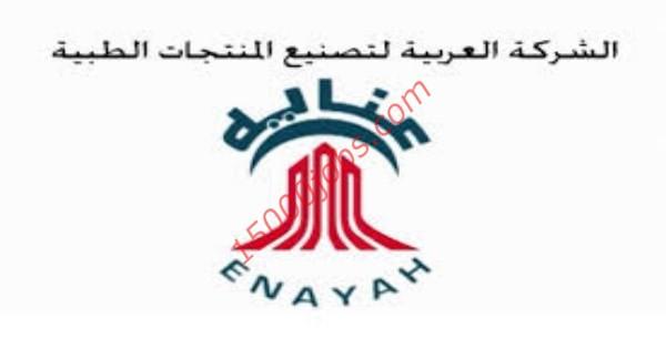 الشركة العربية لتصنيع المنتجات