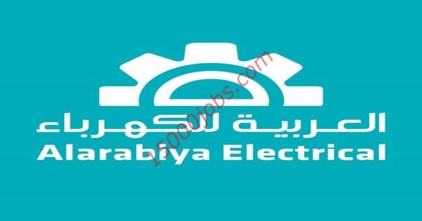 الشركة العربية للكهرباء بالكويت تطلب تعيين موظفين مشتريات
