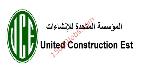 المتحدة للإنشاءات بقطر تطلب مهندسين مدنيين ومهندسين طرق