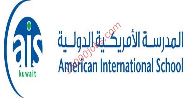 المدرسة الامريكية الدولية بالكويت تعلن عن وظائف تعليمية