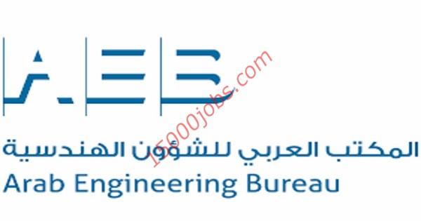 وظائف شركة AEB للهندسة في قطر لعدد من التخصصات