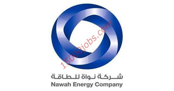 وظائف شركة نواة للطاقة في مختلف التخصصات