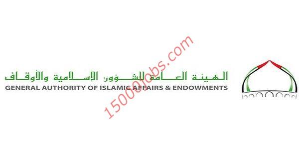 وظائف هيئة الشؤون الاسلامية والاوقاف بالامارات