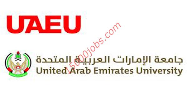 وظائف جامعة الامارات العربية المتحدة لعدة تخصصات