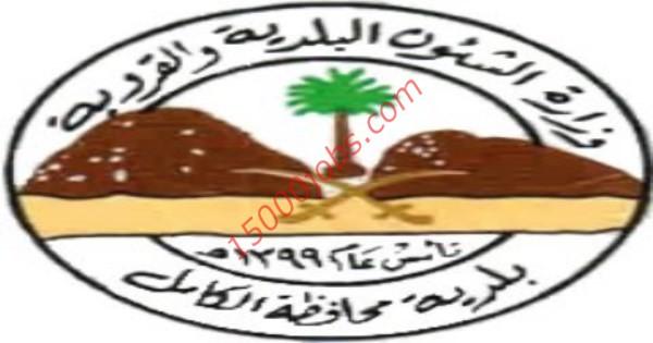 بلدية محافظة الكامل