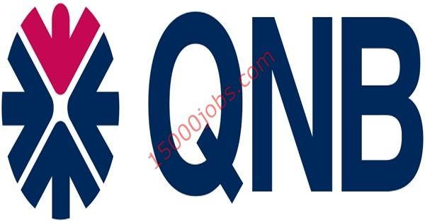 شواغر وظيفية لدى بنك قطر الأول QNB