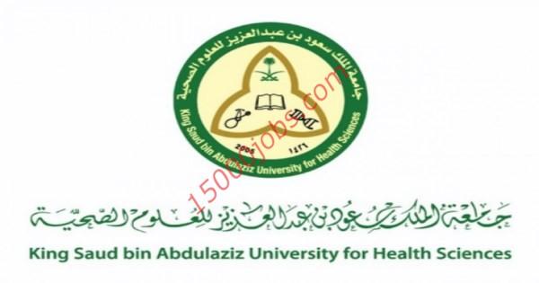 جامعة الملك سعود للعلوم