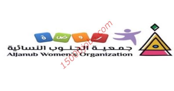 جمعية الجنوب النسائية
