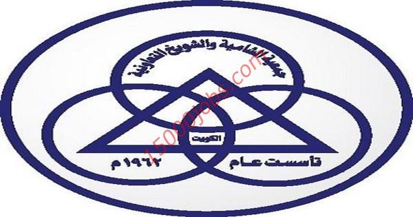 جمعية الشامية والشويخ التعاونية بالكويت تطلب مسئولين بفروع التموين