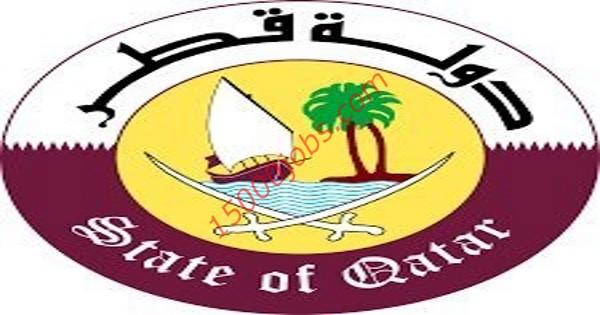 جهة حكومية في قطر تعلن عن وظائف لمختلف التخصصات
