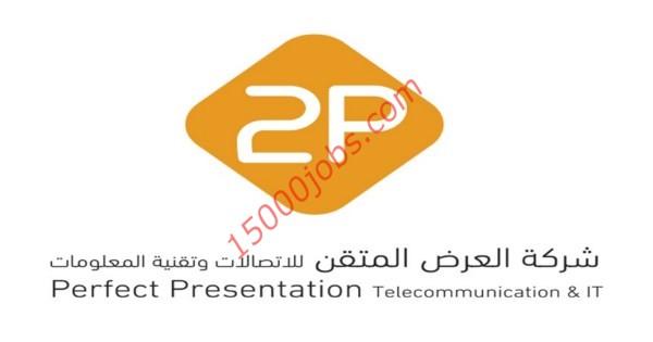 شركة العرض المتقن للإتصالات وتقنية المعلومات