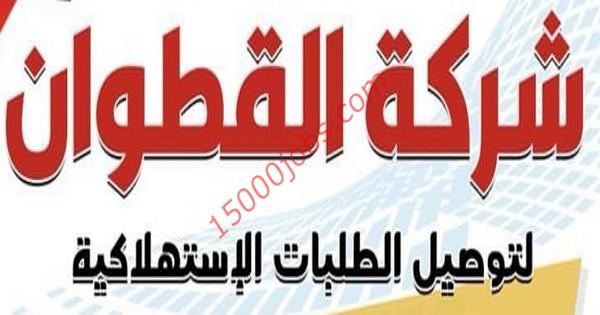 شركة القطوان لتوصيل الطلبات بالكويت تطلب تعيين سائقين
