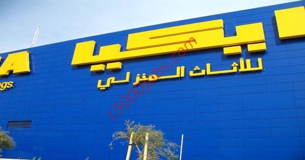شركة ايكيا العالمية تعلن عن وظائف متنوعة بالكويت