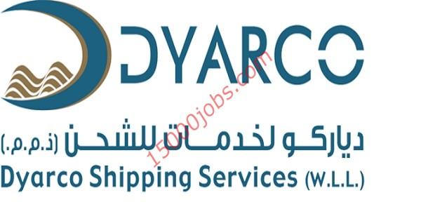 شركة دياركو للشحن بقطر تطلب موظفي تسويق ومبيعات