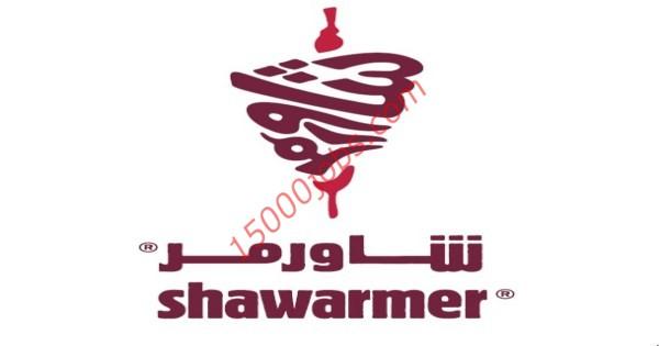 شركة شاورمر