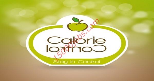 شركة كالوري كونترول في الكويت تطلب تعيين أخصائيات تغذية