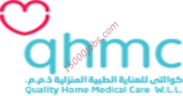 شركة كوالتي للعناية الطبية بقطر تطلب ممرضات وسائقين