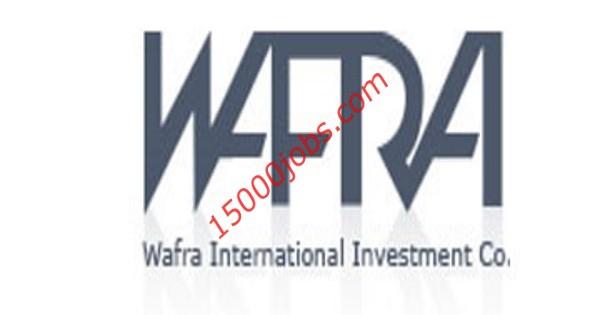 وظائف شركة وفرة للاستثمار الدولي بالكويت لعدة تخصصات