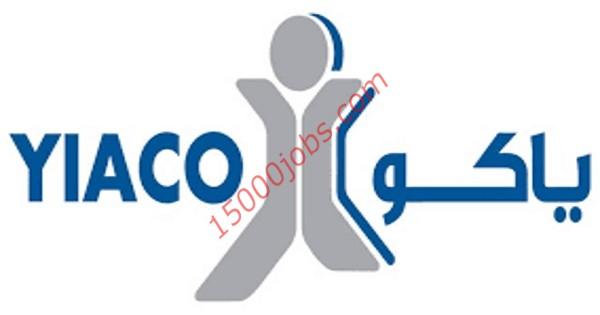 شركة ياكو الطبية تعلن عن وظائف شاغرة بالكويت
