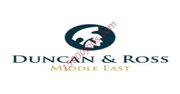 شركة Duncan & Ross تعلن عن وظائف متنوعة في قطر