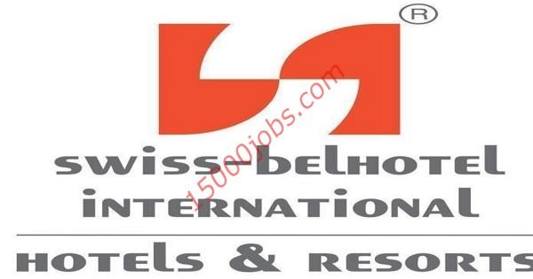 فنادق سويس بلهوتل العالمية تعلن عن وظائف متنوعة بالبحرين