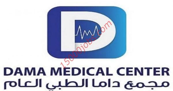 مجمع داما الطبي